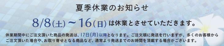 8/8~8/16 夏季休業のお知らせ